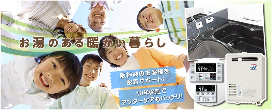 地域に密着した給湯器の設置・販売は神戸市東灘区の給湯ネットワーク(株式会社阪神住宅設備)