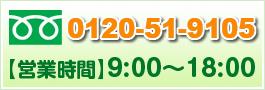 0120-51-9105 【営業時間】9:00~18:00